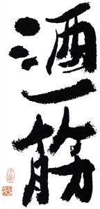 Toshimori Logo